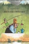 Свен Нурдквист - Петсон грустит