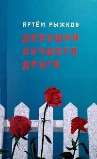 Артём Рыжков - Девушка лучшего друга
