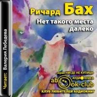 Ричард Бах - Нет такого места - далеко (аудиокнига MP3)