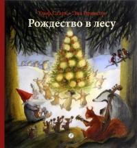 - Рождество в лесу
