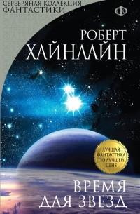 Роберт Хайнлайн - Время для звезд