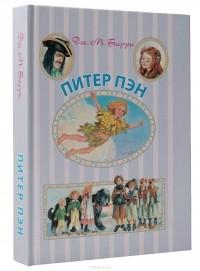Джеймс Мэтью Барри - Питер Пен
