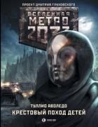Туллио Аволедо - Метро 2033: Крестовый поход детей