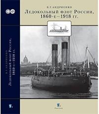 Андриенко В.Г. - Ледокольный флот России, 1860-е - 1918 гг.
