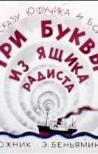 Юлиус Фучик - Три буквы из ящика радиста