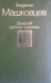 Владилен Машковцев - Золотой цветок-одолень