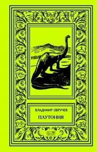 Обручев Владимир - Плутония