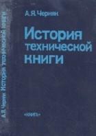 Черняк А. Я. - История технической книги