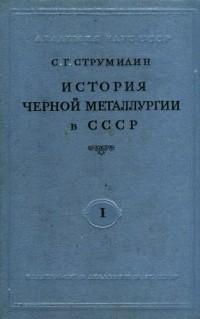 Станислав Струмилин - История черной металлургии в СССР.  Т.  I