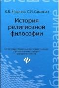 Сергей Самыгин, Константин Воденко - История религиозной философии. Учебник