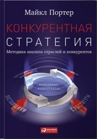 Майкл Портер - Конкурентная стратегия. Методика анализа отраслей и конкурентов