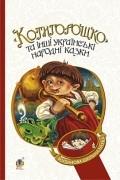 без автора - Котигорошко та інші українські народні казки
