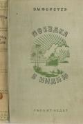 Эдвард Морган Форстер - Поездка в Индию