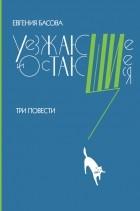 Евгения Басова - Уезжающие  и остающиеся. Три повести (сборник)