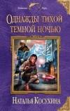 Наталья Косухина — Однажды тихой темной ночью