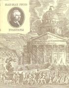 Жан-Жак Руссо - Трактаты