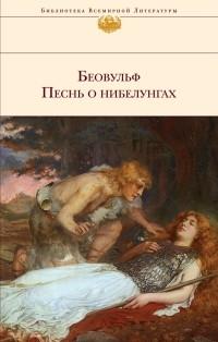 - Беовульф. Песнь о нибелунгах (сборник)