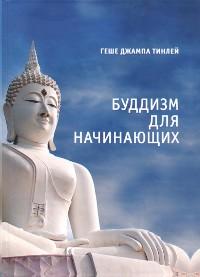 Знакомства религия буддизм forum как познакомиться с парнем в колледже