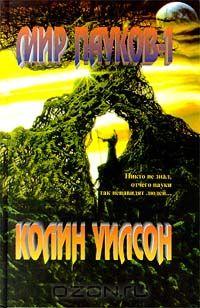 Колин Уилсон - Мир пауков-1 (сборник)