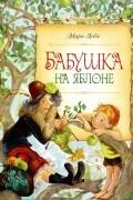 Мира Лобе - Бабушка на яблоне