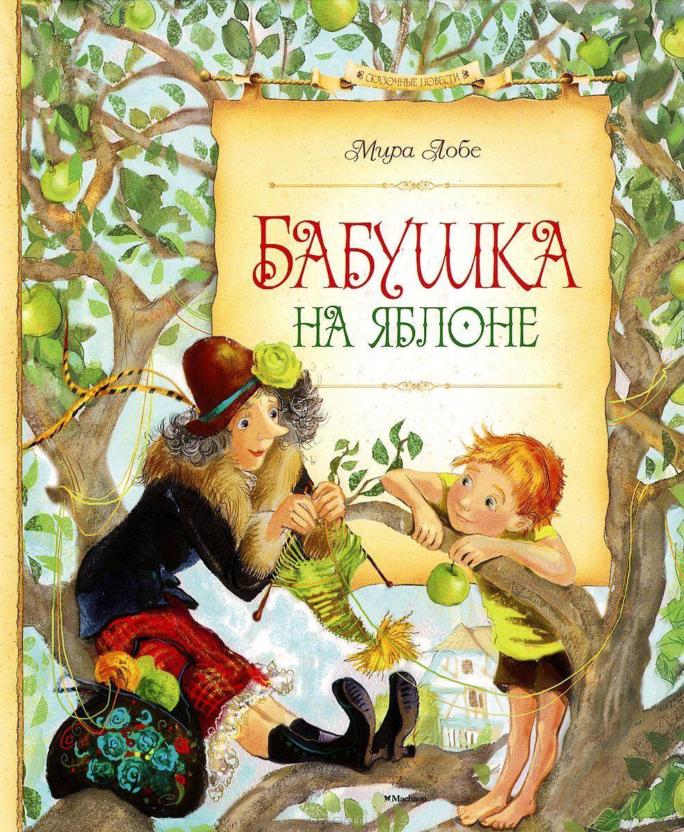 Бабушка на яблоне (сборник)