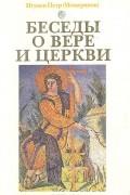 Игумен Петр (Мещеринов) - Беседы о вере и церкви