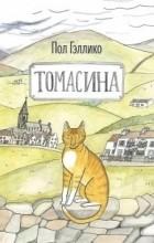 Пол Гэллико - Томасина