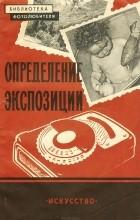 Федор Пятницкий - Определение экспозиции при съемке и печати