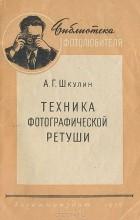А. Шкулин - Техника фотографической ретуши