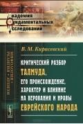 В. М. Кирасевский - Критический разбор Талмуда, его происхождение, характер и влияние на верования и нравы еврейского народа