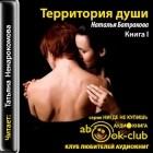 Наталья Батракова - Территория души. Книга 1