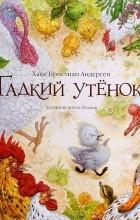 Ганс Кристиан Андерсен - Гадкий утенок (сборник)