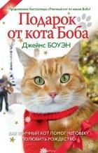 Джеймс Боуэн - Подарок от кота Боба
