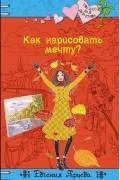 Евгения Ярцева - Как нарисовать мечту?