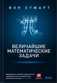 Иэн Стюарт - Величайшие математические задачи