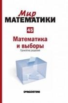 Висенц Торра - Математика и выборы. Принятие решений