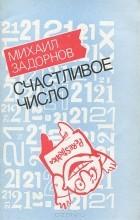Михаил Задорнов - 21 счастливое число