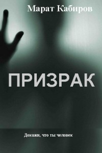 Марат Кабиров - Призрак