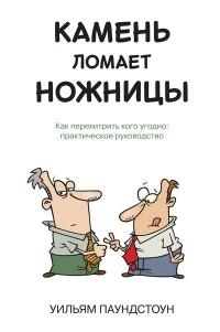 Уильям Паундстоун - Камень ломает ножницы