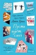 Джон Грин, Лорен Миракл, Морис Джонсон - Пусть идет снег (сборник)