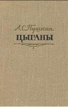 Александр Пушкин - Цыганы