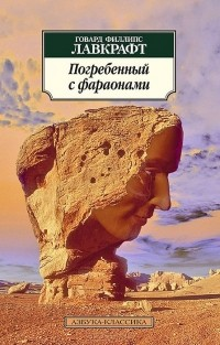 Говард Филлипс Лавкрафт - Погребенный с фараонами. Рассказы (сборник)