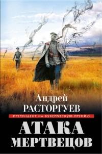 Расторгуев Андрей - Атака мертвецов