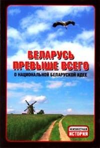 https://i.livelib.ru/boocover/1001106205/200/76c3/bez_avtora__Belarus_prevyshe_vsego_O_natsionalnoj_belaruskoj_idee.jpg