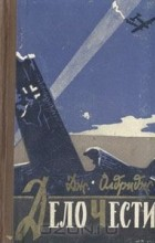 Джеймс Олдридж - Дело чести