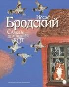 Иосиф Бродский — Самсон - домашний кот