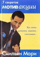 Смильян Мори — 7 секретов мотив акции