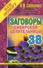 Наталья Степанова - Заговоры сибирской целительницы. Выпуск 38