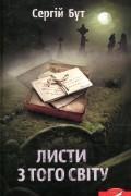 Сергій Бут - Листи з того світу