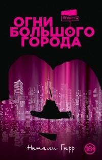 Натали Гарр - Огни большого города